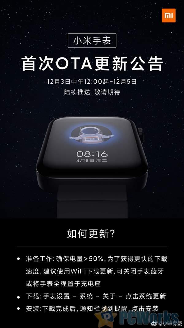 小米手表发布首次OTA升级:优化卡顿、下载体验