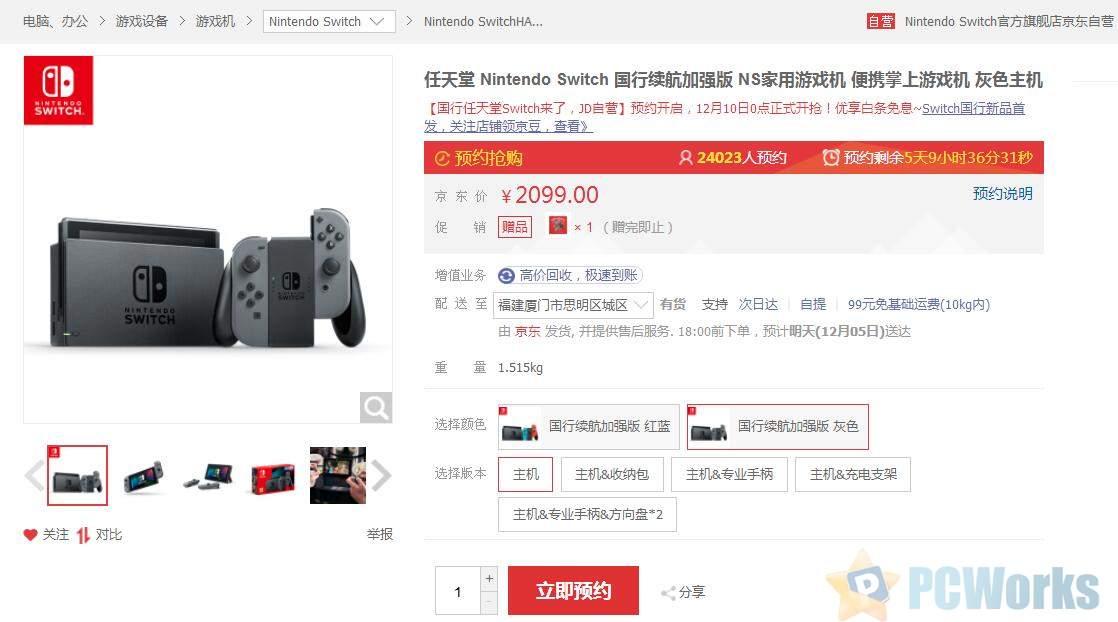 腾讯国行Switch官方公布 预售已开启:定价2099元