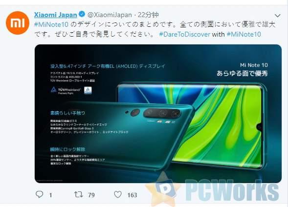 小米Note 10日本发布:1亿像素5摄四闪、5260mAh电池