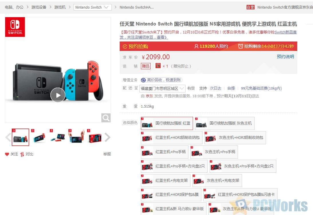 国行Switch正式开售:可享12期免息