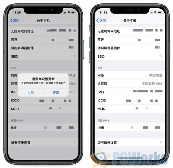 中国联通iPhone用户开通VoLTE教程