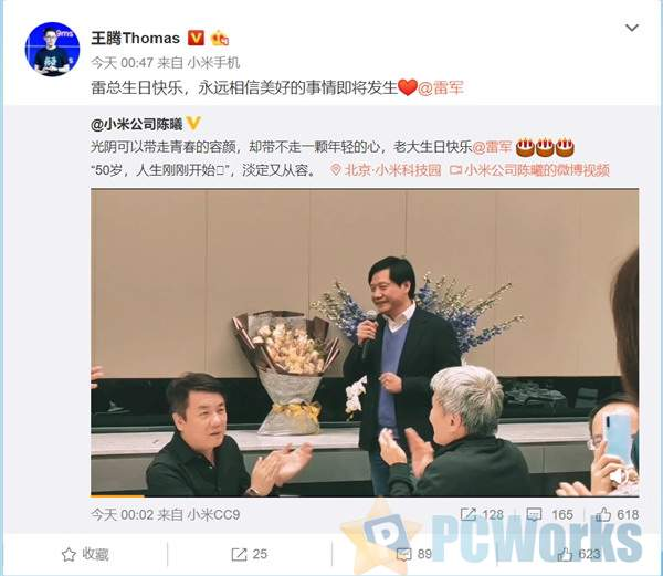 王腾用小米神秘手机祝贺雷军生日 网友:小米10?