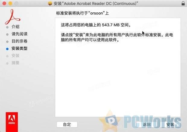 Adobe Acrobat Reader DC 2019.021.20058 – Mac版PDF阅读器