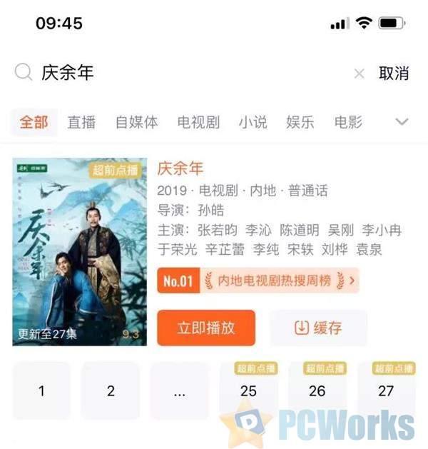 腾讯视频上线《庆余年》付费超前点播受争议