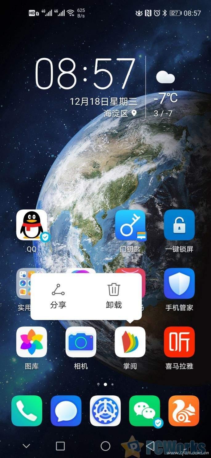 教你两招!如何避免Android手机APP被误删?