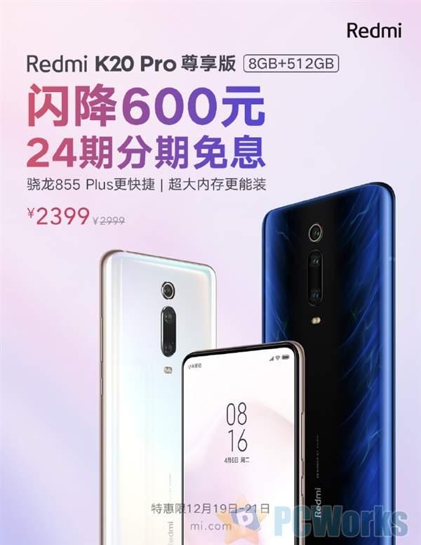 Redmi K20 Pro尊享版512GB闪降600元 还支持24期免息