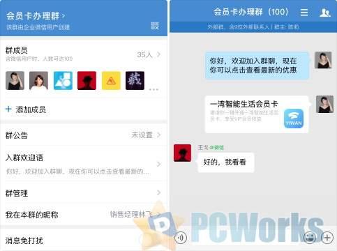 企业微信3.0.4发布:300人在线会议