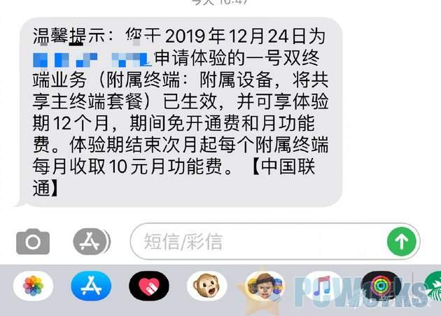 北京联通开启一号双终端体验:Apple Watch免费开通