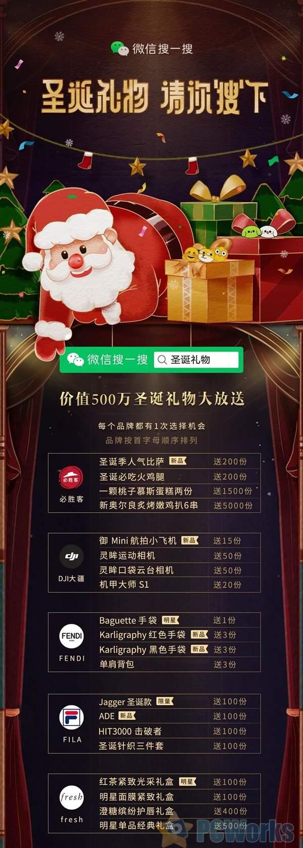 """微信搜一搜可许愿""""圣诞礼物"""" 价值500万"""