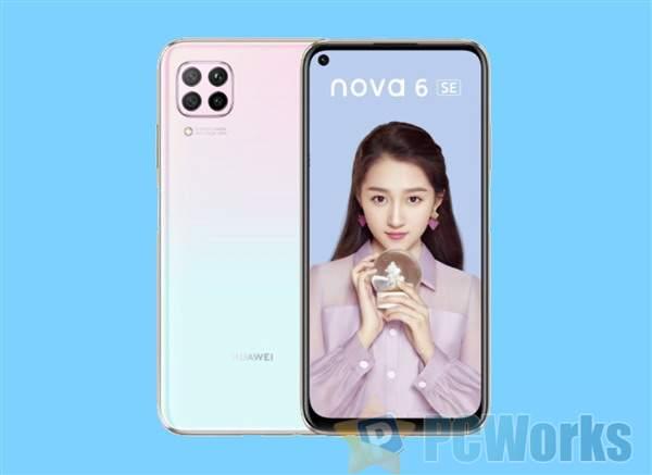 华为nova6 SE今日正式开售:40W旗舰快充 8+128GB到手2149元
