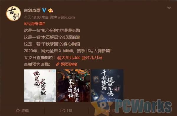 《古剑奇谭》官方预热新游戏:1月2日揭晓