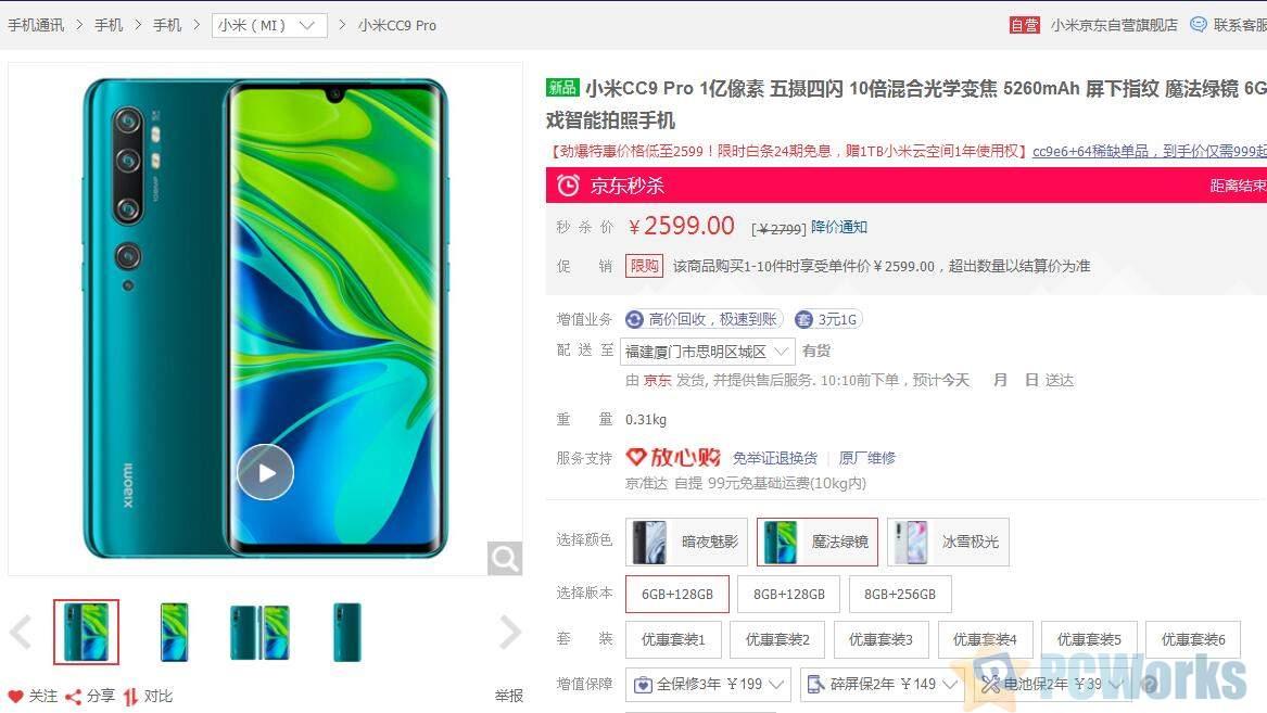小米影像旗舰CC9 Pro全版本降价:2599元起