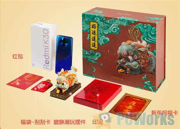 Redmi K30瑞兽礼盒版上架京东:1729元