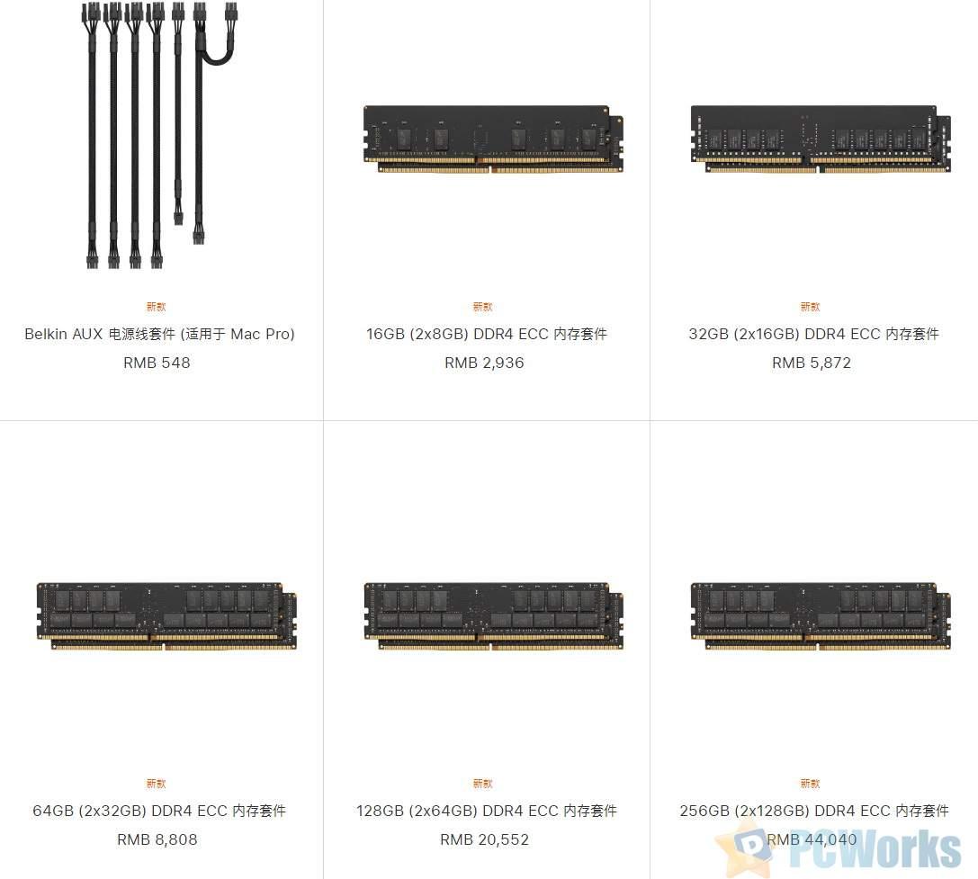 苹果中国官网上架DDR4 ECC内存套件:44040元