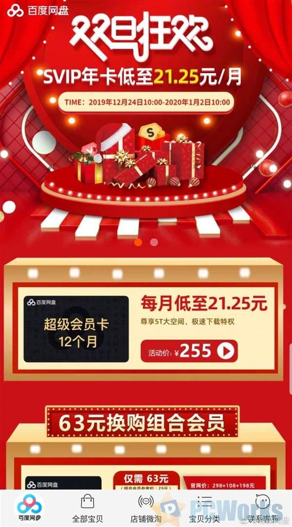百度网盘新年优惠:超级会员年卡255元