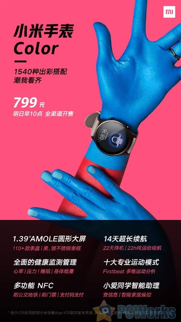 22天待机 小米手表Color价格:799元