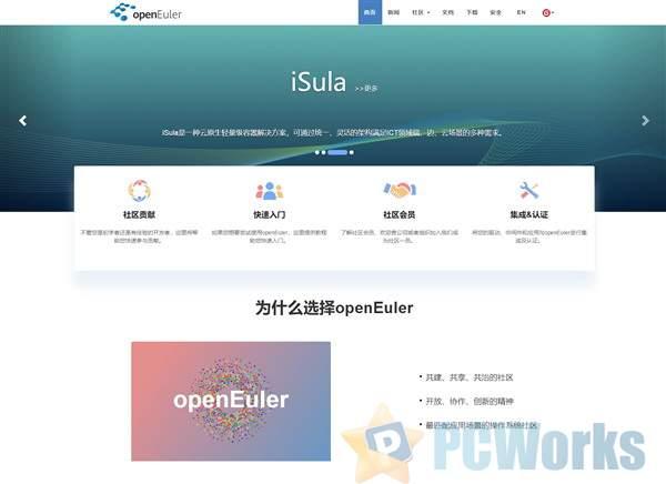 华为openEuler操作系统正式开源:上千个代码仓库