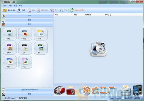 FormatFactory 4.10.0.0 中文免费版 – 格式工厂 非常好用的格式转换工具