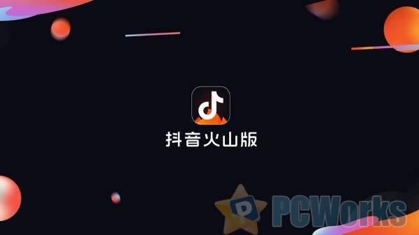 火山小视频更名为抖音火山版 Logo亮了