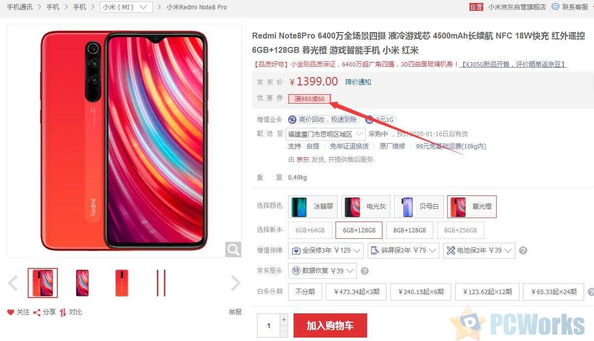 Redmi Note 8 Pro暮光橙首销:UFS2.1+NFC 1399元起