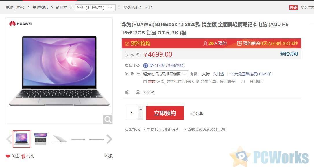 华为MateBook 13锐龙版16+512G版上架:4499元
