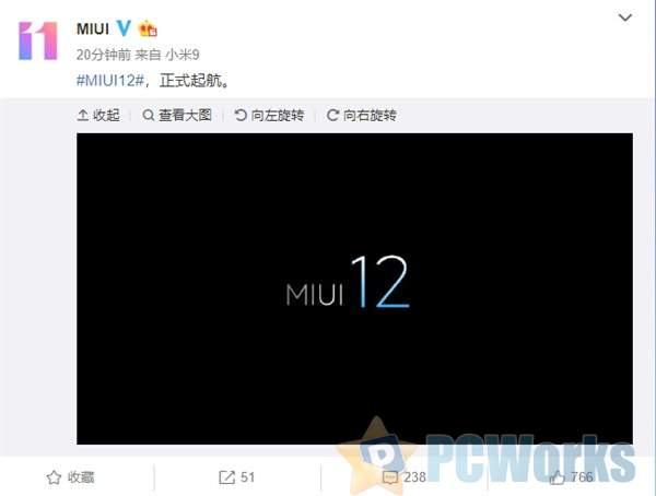 小米官宣:MIUI 12正式起航!