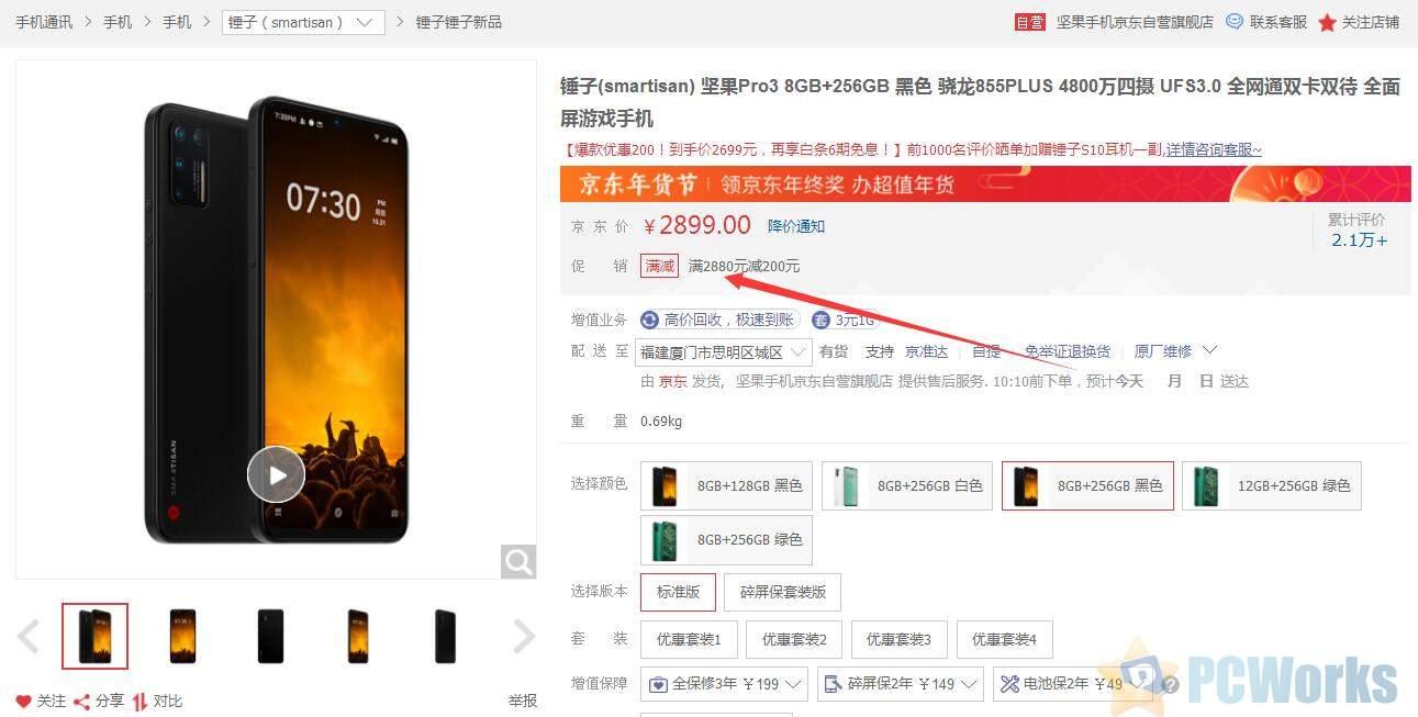 坚果Pro 3京东秒杀促销:8+256GB到手仅需2649元