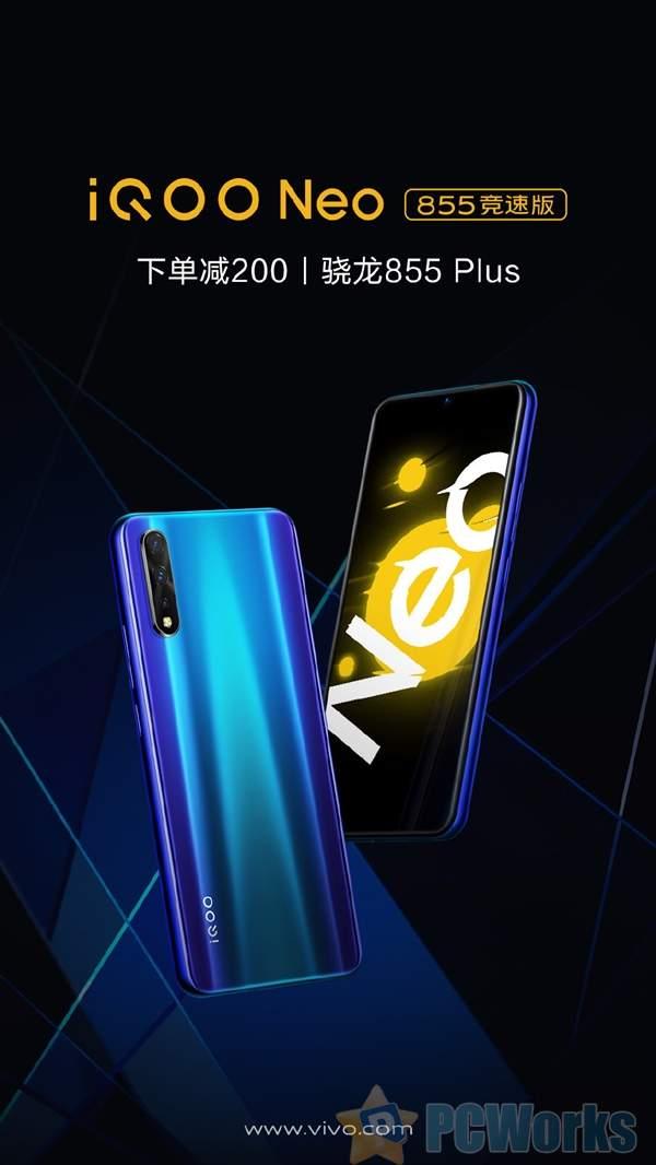 iQOO Neo 855竞速版直降200:4500mAh+33W 到手价2398