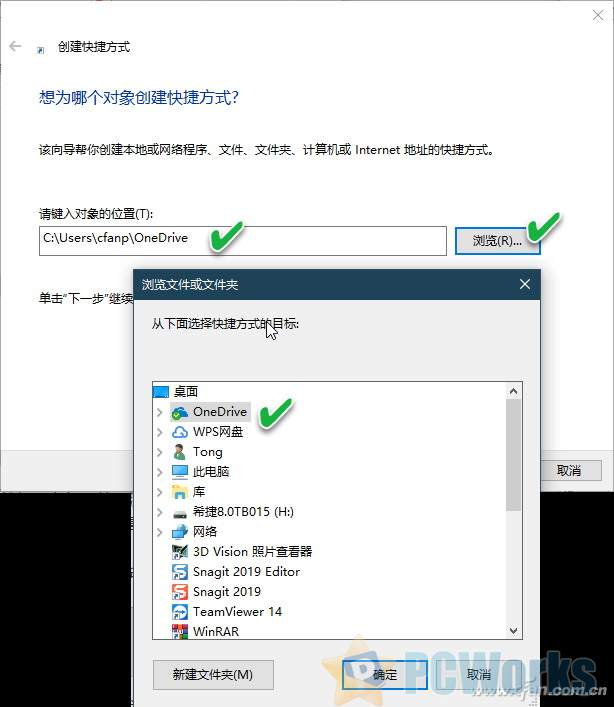Windows 10进阶:两招让OneDrive更好用