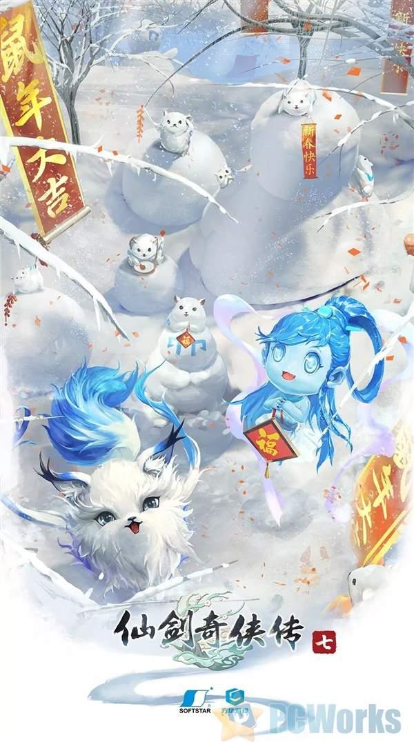 《仙剑奇侠传7》公布贺岁海报:终于要来了?