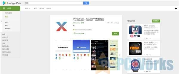 X浏览器v3.3.0更新:安装包仅1M 拦截广告/纯净