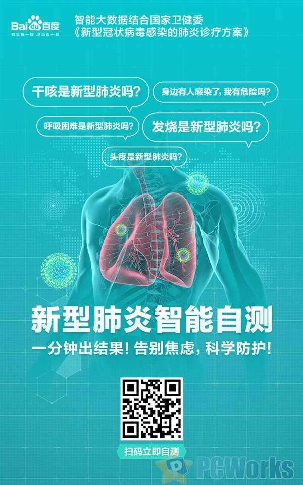 百度APP上线新冠肺炎智能自测工具:扫码即可自测