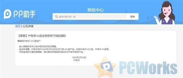 PP助手月末下线iOS业务 曾首发iOS 9完美越狱
