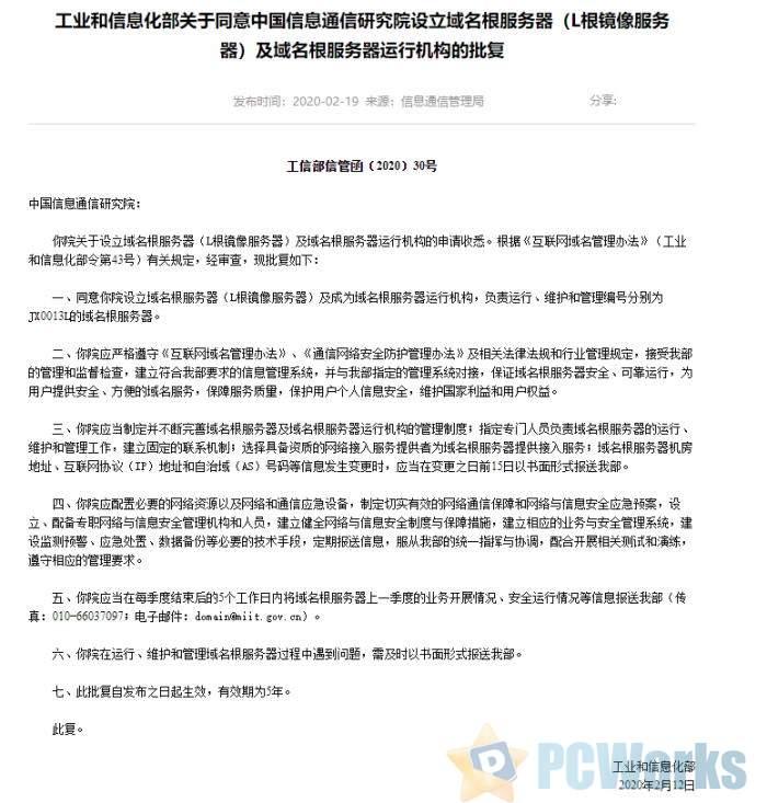 工信部:同意中国信息通信研究院设立域名根服务器