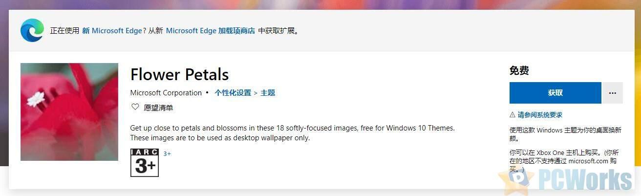 Windows 10全新免费主题上线:18张壁纸 仅2.16MB