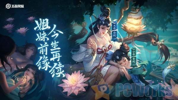 《王者荣耀》大乔史诗级皮肤白蛇3月6日上线:白娘子挑灯