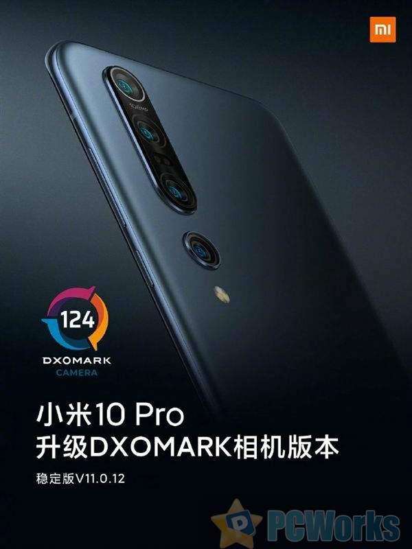 小米10 Pro稳定版V11.0.12发布:DXOMARK相机版本