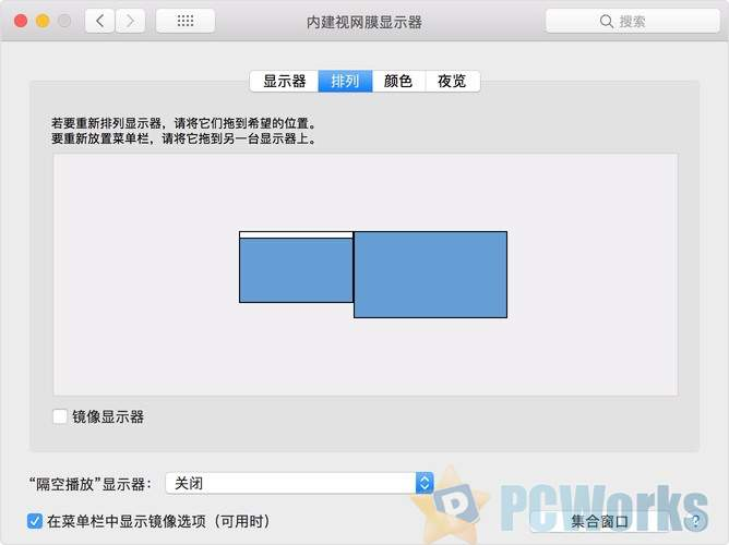 Mac连接多个显示器时如何排列显示器左右顺序?