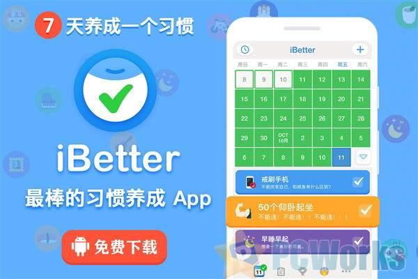 iBetter·人生养成计划 [iOS/安卓版]
