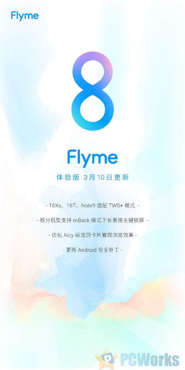 魅族Flyme 8体验版更新:新增16T、16Xs部分机型适配TWS+模式