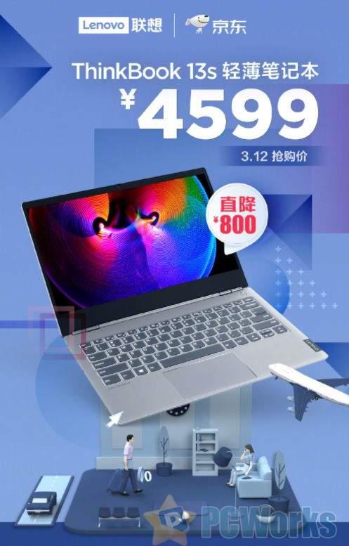 联想ThinkBook 13s轻薄本直降800 到手价4599元