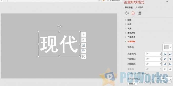 PPT进阶:文字3D旋转动画巧制作