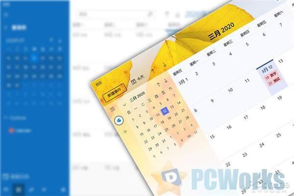 UI超棒!新版微软Windows 10日历体验手记