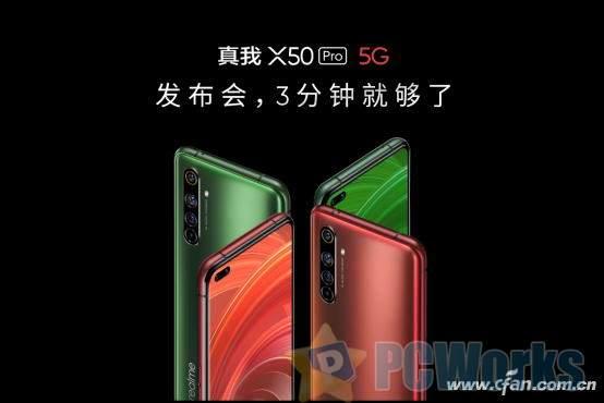 realme X50 Pro 5G图赏