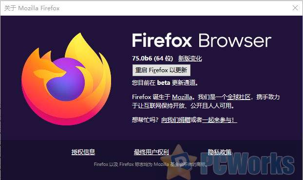 Mozila Firefox 75.0 Beta 7 发布