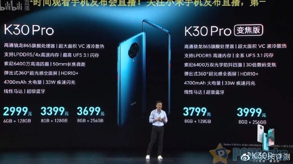 Redmi K30 Pro价格公布:马上就可以预定
