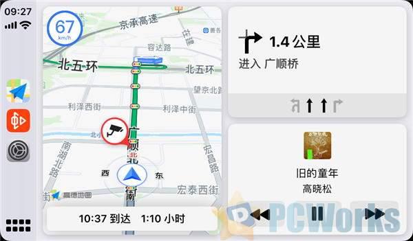 iOS 13.4推送!苹果CarPlay分屏功能上线 高德第一时间尝鲜