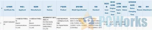 Redmi Note 9国行版?小米5G新机入网:支持22.5W快充