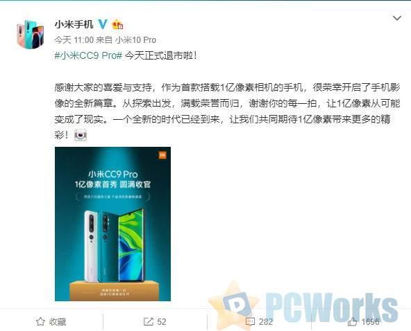 小米CC9 Pro今日正式退市:小米4G手机库存清理完毕