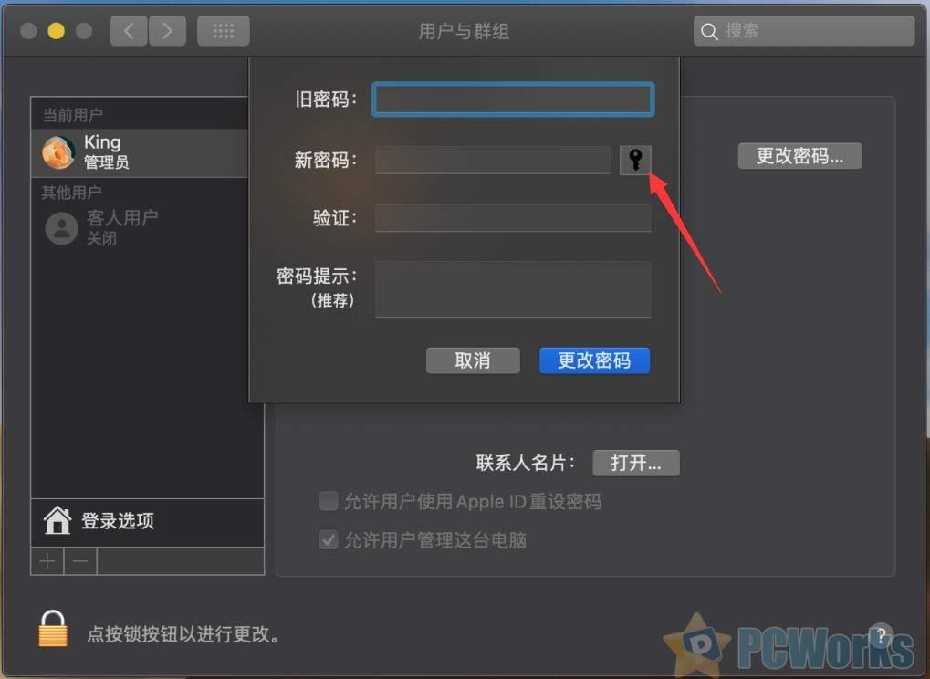 Mac 上添加密码提示教程